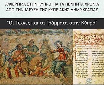 Www.haniotika-nea.gr/index.php?artid=50291 , http://kritikes-spoudes